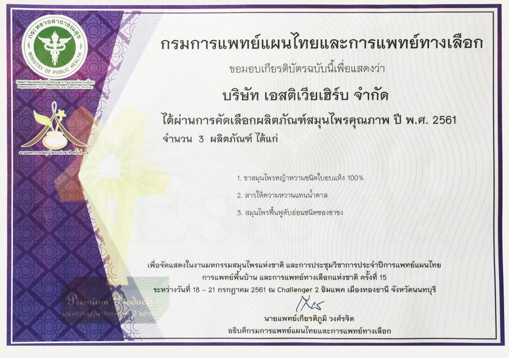 เกียรติบัตรกรมการแพทย์แผนไทยและการแพทย์ทางเลือก 2