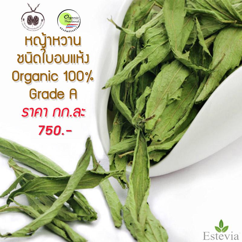 ESTEVIA HERB Organic750