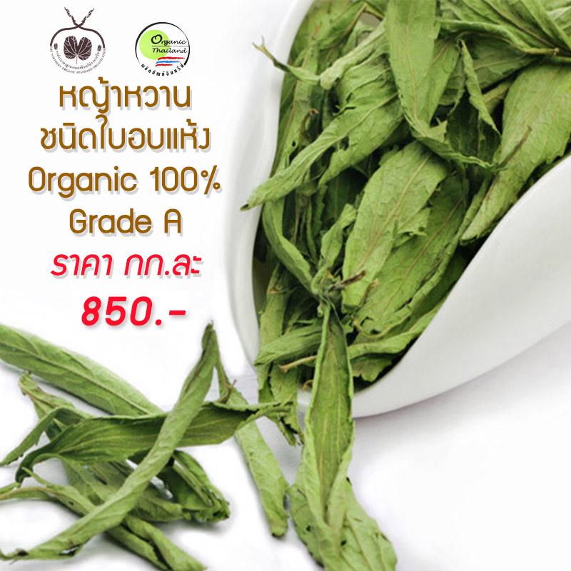 ESTEVIA HERB Organic850