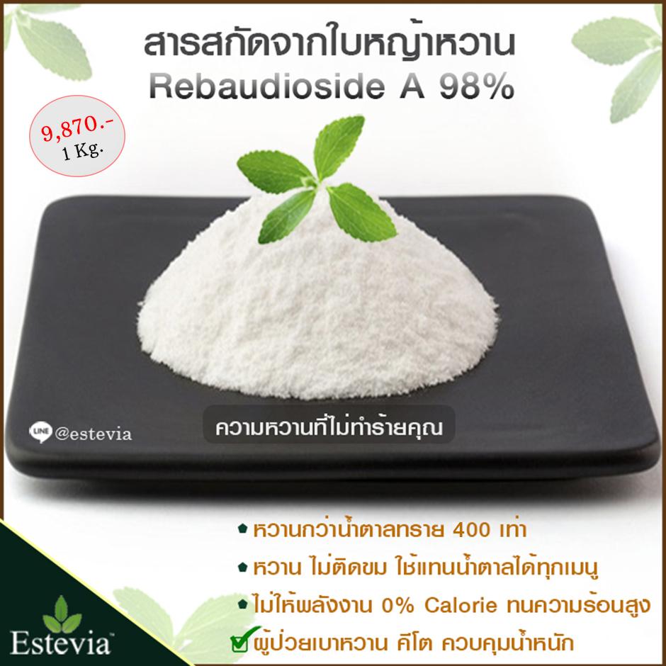 Estevia สารสกัดหญ้าหวาน Pure stevia ราคา