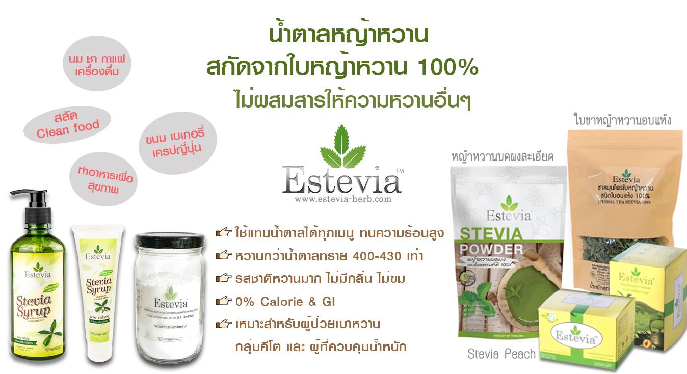 Estevia cover website all product