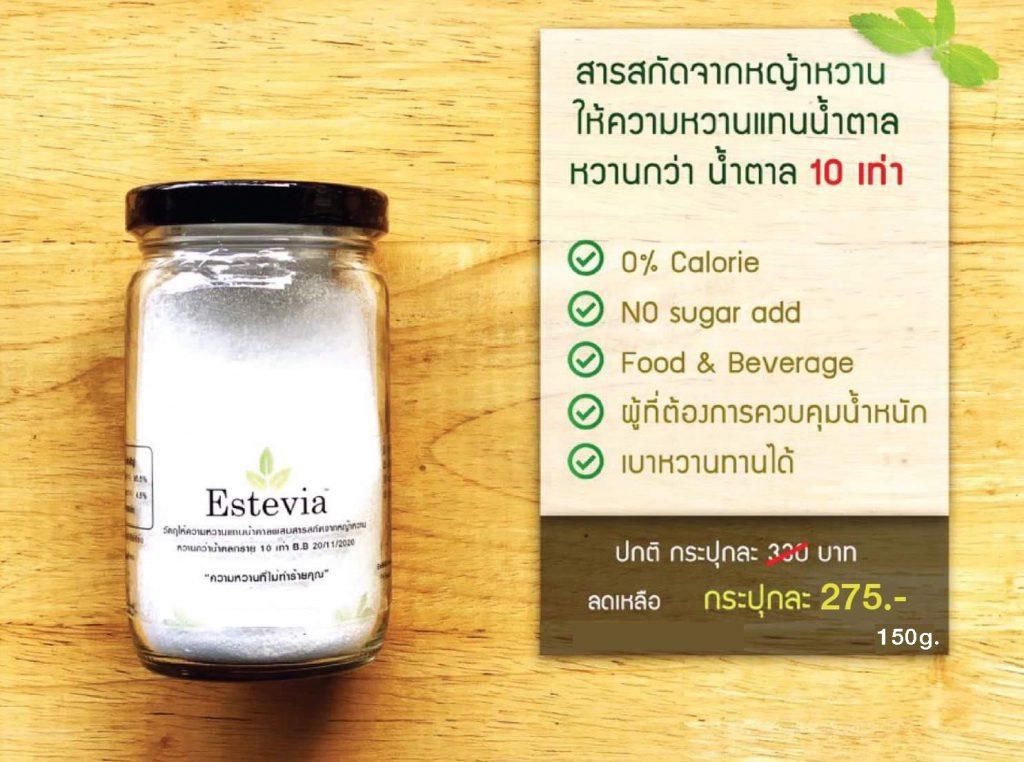 10-เท่า-2021-น้ำตาลหญ้าหวาน-รอ-อย-1-1024x762