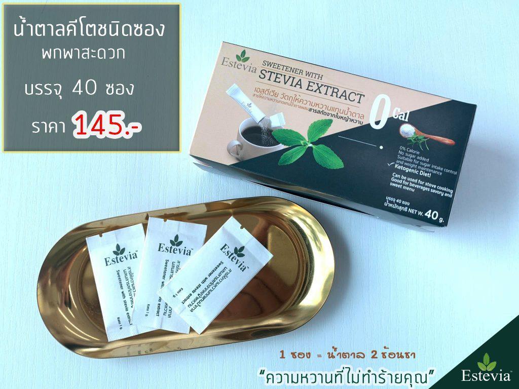 Pro-2-กล่อง-300-น้ำตาลหญ้าหวานสูตรคีโต-น้ำตาลคีโต-1-1024x768