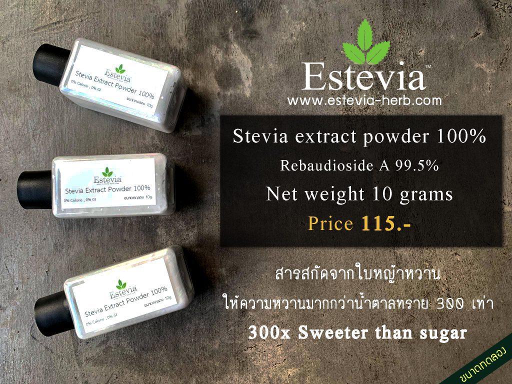 Stevia-Pure-300-เท่า-Estevia-Price-Sep2020-2-1024x768