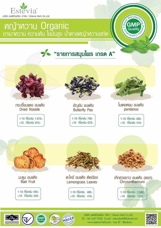 Dried herb1