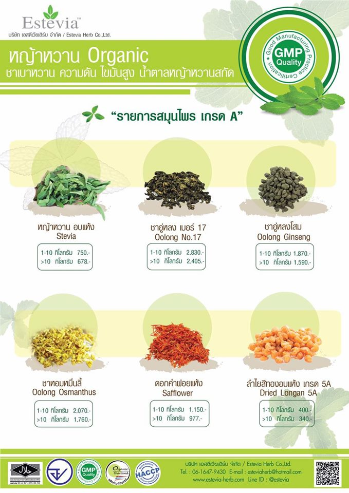 Dried herb2